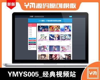 【YM源码】#YMYS005_经典老司机_简单耐看的资源站_苹果cmsV10x站在线视频源码