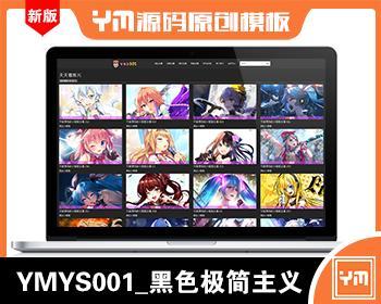 【YM源码】#YMYS001_黑色极简主义_PC手机全屏大气高端_苹果cmsV10x站在线视频源码