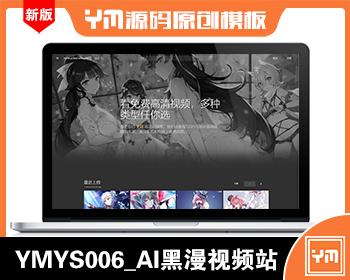 【YM源码】#YMYS006_AI黑漫_全宽屏自适应黑色高端番站_苹果cmsV10x站在线视频源码