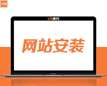 【YM源码】网站搭建安装技术服务