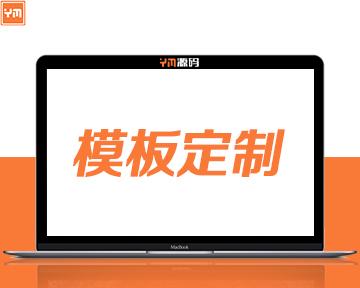 【YM源码 模板定制】苹果cms模板定制模板制作