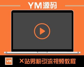 【YM源码】X站男粉引流实战教程|男粉引流方法