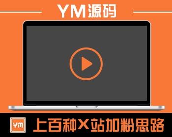【YM源码】上百种X站男粉加粉教程方法思路