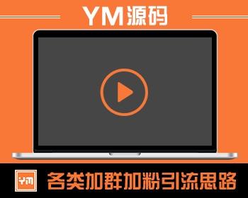 【YM源码】各类引流加粉思路方法,值得X站引流借鉴