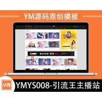 【YM源码】#YMYS008_黑色引流王_广告位全站无死角覆盖_苹果cmsV10x在线视频源码