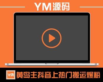 【YM源码】黄岛主抖音课程11月最新90%上热门搬运爆粉课程-抖音搬运爆粉课程