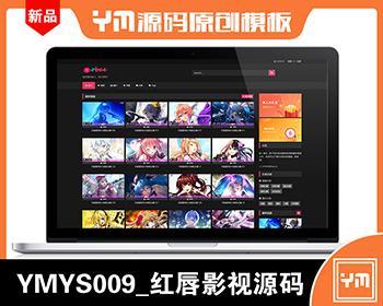 【YM源码】#YMYS009_红唇影视_二开苹果cms视频网站源码模板_可封装双端app