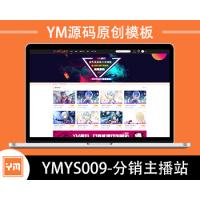 【YM源码】#YMYS009 强大而又专业的x站在线视频源码系统程序_ 代理分销试看推广应有尽有