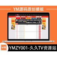 【YM源码】#YMZY001_久久TV资源站源码模板_清爽简洁的列表风格_苹果cmsV10x在线视频资源站源码