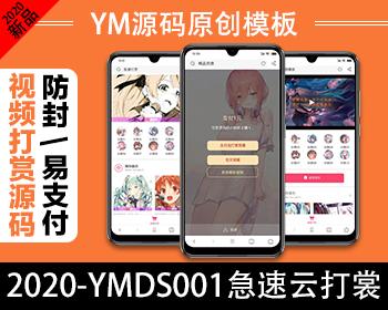 【YM源码】#YMDS001 急速云打赏V1/全开源无加密打赏源码系统/推广/盒子/代理/易支付