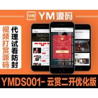 【YM源码】#YMDS001 云赏二开优化版/全开源无加密打赏源码系统/试看/推广/盒子/代理/