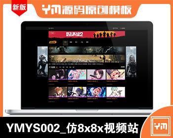 【YM源码】#YMYS002_仿8x8x站_20个广告位_视频图片小说源码_苹果cmsV10x视频源码
