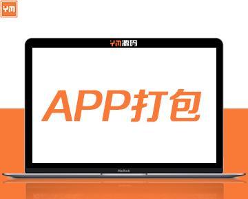 【YM源码 App打包】封装app_wap打包app_网址封装app