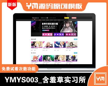 【YM源码】#YMYS003_含羞草实习所_二开苹果cms视频网站源码模板_可封装双端app