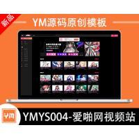 【YM源码】#YMYS004_爱啪网_苹果cms视频网站源码模板_适用于电玩城平台的推广
