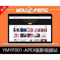 【YM源码】#YMYF001_AEPX极影_二开苹果cms视频网站源码模板易支付接口_可封装APP